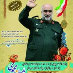 خدا قوت فرمانده… مراسم پاسداشت بیش از ۳ دهه مجاهدت سردار محمدی برگزار می شود/ پوستر