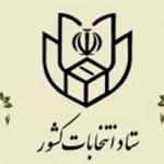اعضای ستاد انتخابات استان گیلان منصوب شدند