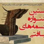 نخستين جشنواره مجسمه هاي بازيافتي برگزار شد