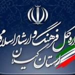 برتری روابط عمومی فرهنگ و ارشاد اسلامی گیلان در کشور