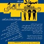 برگزاری دوره سواد رسانه ای در گیلان