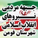 جبهه مردمی نیروهای انقلاب اسلامی در شهرستان فومن تشكيل شد