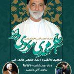 با مداحي يكي از مداحان مطرح كشوري مراسم سالگرد ارتحال حجت الاسلام سيد مهدي موسوي در شفت برگزار مي شود