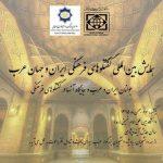 دكتر شيرزاد پيك حرفه؛نخستین همایش گفت وگوهای فرهنگی ایران و جهان عرب در قزوین برگزار می شود