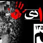 سالروز واقعه ۱۹ دی ؛ «جرقه ی انقلاب » گرامی باد!