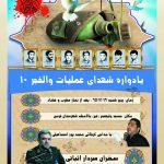 با سخنراني سردار اثباتي مراسم يادواره شهداي عمليات والفجر ١٠ در فومن برگزار مي شود.