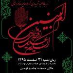 مراسم ساليانه وفات حضرت ام البنين(س) در مسجد جامع فومن برگزار مي شود