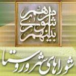 بررسي صلاحيت كانديداي شوراهاي اسلامي شهر و روستا