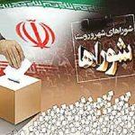 سرانجام اسامي تاييد صلاحيت شدگان انتخابات شوراي اسلامي شهر فومن اعلام شد