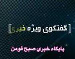 برا اولین بار در فومن؛ صبح فومن گفتگوي ویژه خبری انتخابات شوراهای شهر و روستا را برگزار می کند